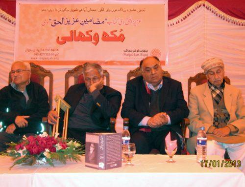 Mukh Wakhali of Mazameen e Aziz ul Haq